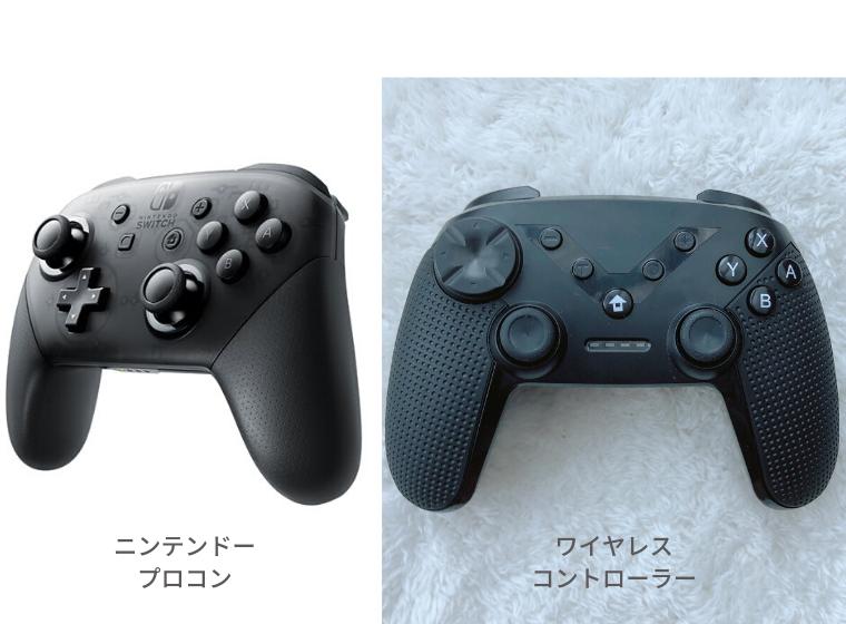 ニンテンドープロコンと非純正ワイヤレスコントローラーの比較